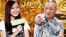 Degang Show 2012-09-04