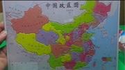 幼儿看认中国地图