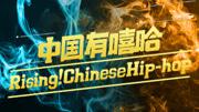 20170826《中國有嘻哈》第十期正片