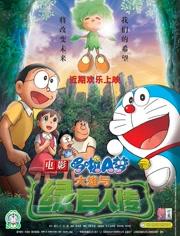 哆啦A夢劇場版28:綠巨人傳 普通話版