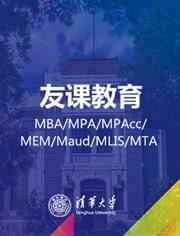 清华大学-清华MBA在职研究生管理类联考课程