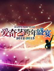 愛奇藝2013跨年盛宴