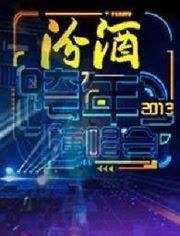 江蘇2012跨年晚會