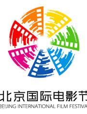 北京國際電影節