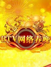 北京卫视网络春晚