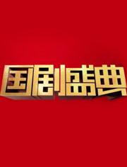 安徽卫视2017国剧盛典 年
