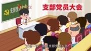 《落实三会一课 增强党的活力 严肃党政生活》