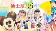 東京迪士尼35週年全攻略!