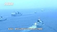 """解放军50艘军舰密集穿台湾海峡,台媒:""""我不怕,是躲台风!"""""""