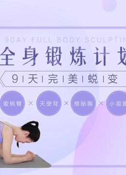 每日瑜伽:全身锻炼计划 9天完美蜕变