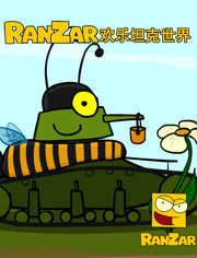 RanZar欢乐坦克世界