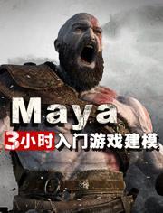 Maya建模基础精讲 次时代