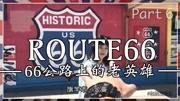 Route66 Part6 公路上的老英雄(旗竿市-金曼)
