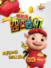 豬豬俠之競球小英雄第四季精彩劇情猜測