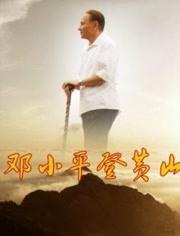 鄧小平登黃山