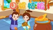 姥姥讲故事之中国历史故事 7-8岁