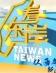 台湾银发族最新民调出炉 2019-11-09期 车站前抢案?