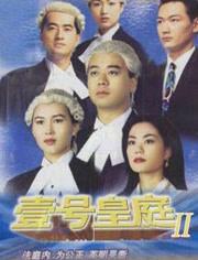 一號法庭2