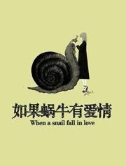 如果蝸牛有愛情