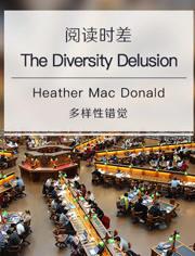 《多样性错觉》解读