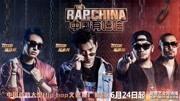 中國有嘻哈