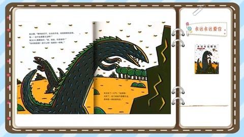 经典的恐龙故事