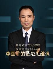 李国平的金融思维课