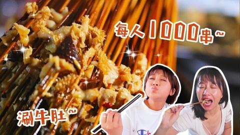 涮牛肚卖了36年,秘制配方38种,每人能吃1000串!河南3