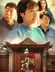 正陽門下小女人 DVD版