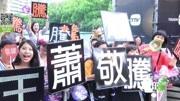 第30届台湾金曲奖现场 邓紫棋 萧敬腾都将走上红毯