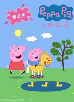 小猪佩奇 第5季