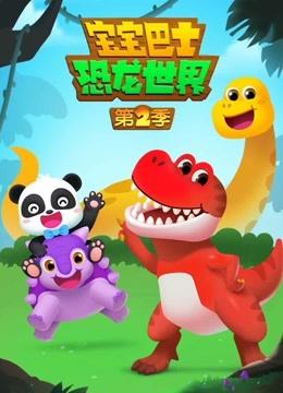 宝宝巴士恐龙世界 第2季