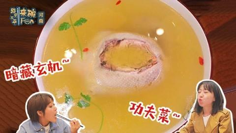 """这只鸭好""""丰满"""",史上最豪华鸭子宴,一道菜竟要做两天!河南5"""