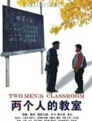 兩個人的教室