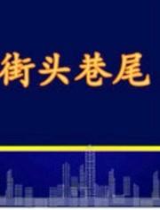 v花絮举报收藏下载云南-街头巷尾分享往期花絮10月2019-10情趣乐山市酒店图片