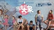 《跳舞吧!大象》宣传推广曲《有梦的人别怕》MV  陆思恒燃情发声