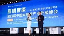 中國大健康產業峰會