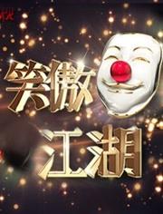 《笑傲江湖》超級搞笑的熱門綜藝