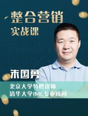 朱国勇的《互联网思维整合营销课》