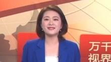 每日新闻报 2019-09-19