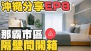 【沖繩分享EP8】開箱那霸AIRBNB民宿|清新無印風|一晚三千