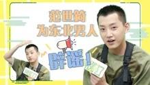 专访:范世錡为东北男人辟谣!