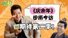 田雨专访:我很期盼庆余年2