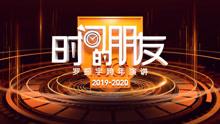 Luo Zhenyu's 2020 Speech: the Time Friend