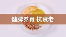 3種黃色食物熬粥能養胃