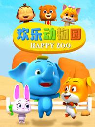 欢乐动物园海报剧照