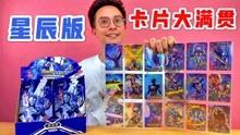 星辰版卡片收集大滿貫!