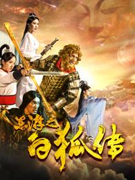 《东游之白狐传》电影高清在线观看