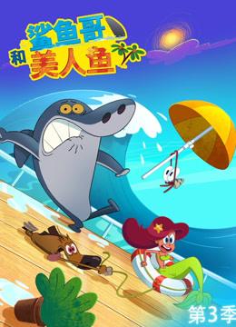 鲨鱼哥和美人鱼第三季