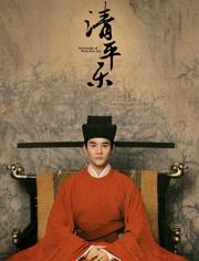 清平樂 DVD版